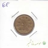 50 دینار برنز 1321(بی نهایت بانکی)