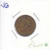 50 دینار برنز 1322(خیلی خوب)