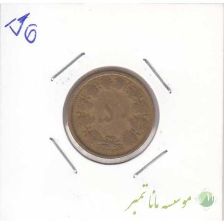 50 دینار برنز 1331(خیلی خوب)