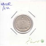 1 ریال نقره 1330( در حد بانکی)
