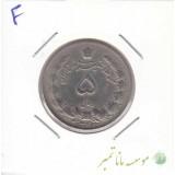 5 ریال دوتاج 1341 (عالی)