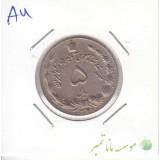 5 ریال دوتاج 1347 (در حد بانکی)