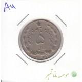 5 ریال دوتاج 1348 (در حد بانکی)