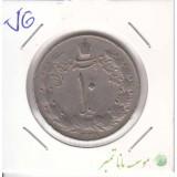 10 ریال پهلوی کشیده1338(خیلی خوب)