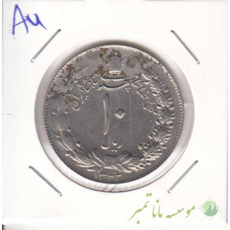 10 ریال پهلوی کشیده1342(درحدبانکی)