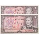 20 ریال انصاری - مهران - با نوشته بی ست ( جفت بانکی )