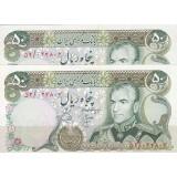 50 ریال انصاری - یگانه ( جفت بانکی )