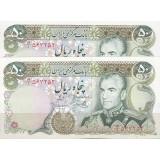 50 ریال یگانه - مهران ( جفت بانکی )