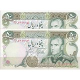 50 ریال یگانه - خوش کیش ( جفت بانکی )