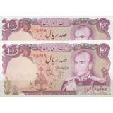 100 ریال انصاری - یگانه (جفت بانکی)