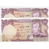 100 ریال یگانه - مهران (جفت بانکی)