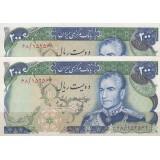 200 ریال انصاری - مهران -میدان شهیاد(جفت بانکی)