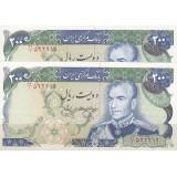 200 ریال یگانه - خوش کیش(جفت بانکی)