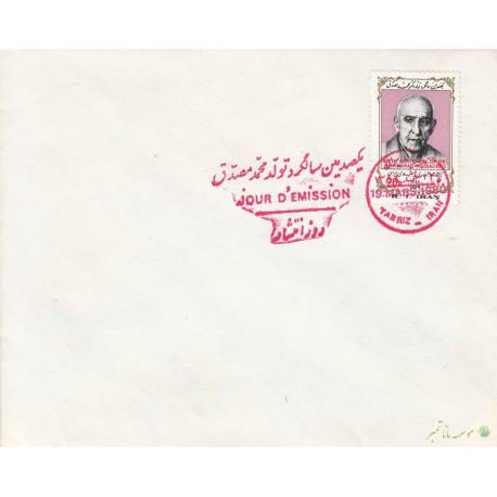 پاکت تولد محمد مصدق  1358