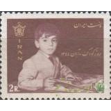 سری روز کودک 1344