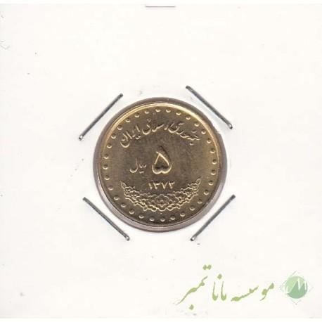 5 ریال برنز 1372