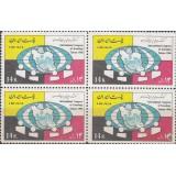 بلوک کنگره ایران شناسی 1345