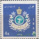 سری کنگره پزشکی ایران 1345