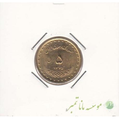 5 ریال برنز 1375