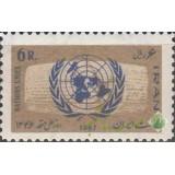 سری روز ملل متحد 1346