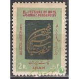 سری جشن هنر شیراز 1350