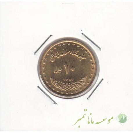 10 ریال برنز 1372