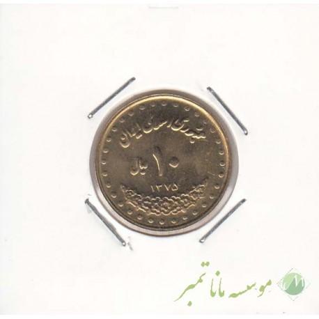 10 ریال برنز 1375