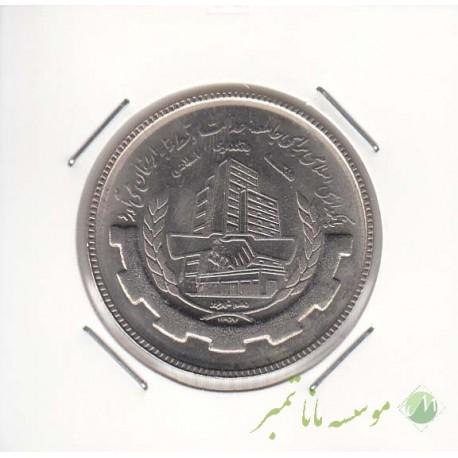 20 ریال بانکداری اسلامی 1367