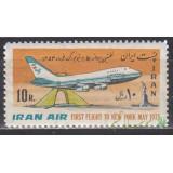 سری نخستین پرواز هما 1354