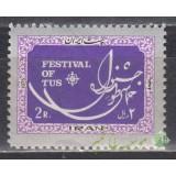 سری جشنواره طوس 1354