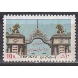 سری هفتادمین سال مشروطیت 1354