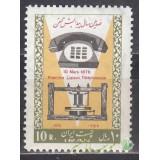 سری صدمین سال اختراع تلفن 1354