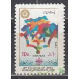 سری جشن هنر شیراز 1355