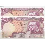 100 ریال انصاری - مهران  - دو تصویر ( جفت بانکی )