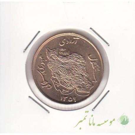 50 ریال مسی 1359 - دور سکه بانک مرکزی ایران