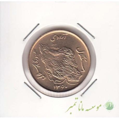 50 ریال مسی 1360 - دور سکه بانک مرکزی ایران