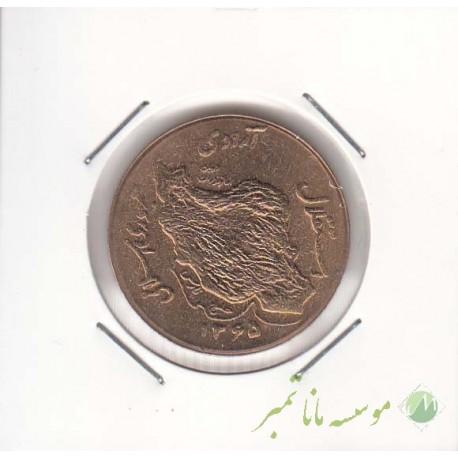 50 ریال مسی 1365