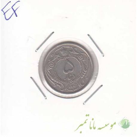 5 دینار نیکل 1310 - بی نهایت عالی