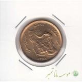 50 ریال مسی 1368