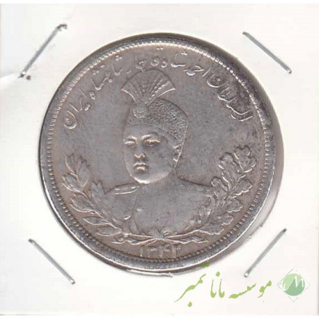 5000 دینار تصویری احمد شاه 1342 - بی نهایت عالی