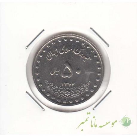 50 ریال بارگاه حضرت معصومه 1373