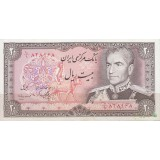 20 ریال یگانه - مهران (کارکرده)
