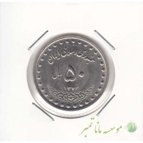 50 ریال بارگاه حضرت معصومه 1374
