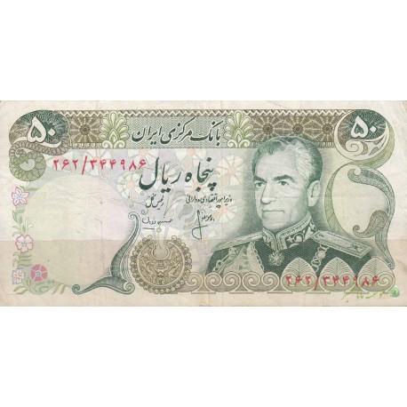 50 ریال انصاری - مهران (کارکرده)