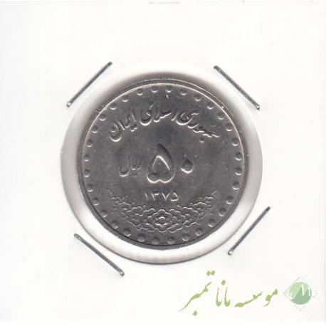 50 ریال بارگاه حضرت معصومه 1375
