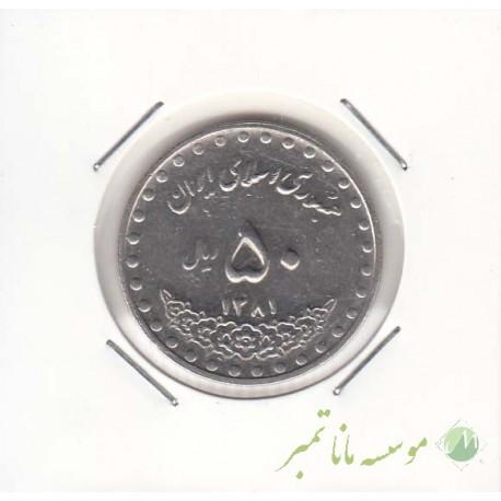 50 ریال بارگاه حضرت معصومه 1381