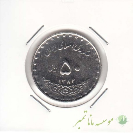 50 ریال بارگاه حضرت معصومه 1382