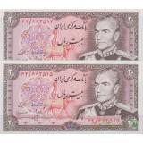 20 ریال انصاری - مهران ( جفت بانکی )
