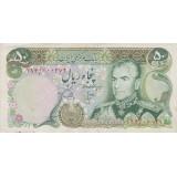 50 ریال انصاری  - یگانه  ( کارکرده )