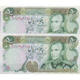 50 ریال انصاری  - یگانه  (جفت بانکی )